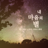 기념일 [남→여]