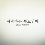 부모님 감사영상2
