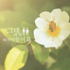 기념일 [여→남]