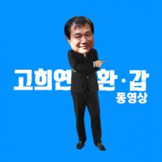 고희연영상 댄스버전(아버지)