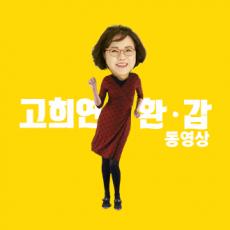고희연영상댄스버전(어머니)