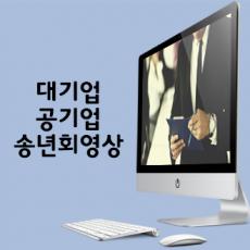 송년회영상