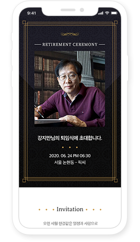 퇴임식 기념회 초대장
