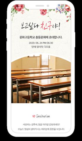 동창회 동문회 초대장