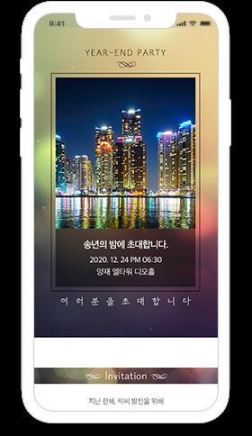 송년회 초대장